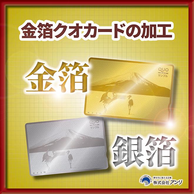 QUOカード印刷