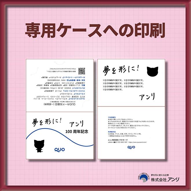 北海道QUOカード印刷東京