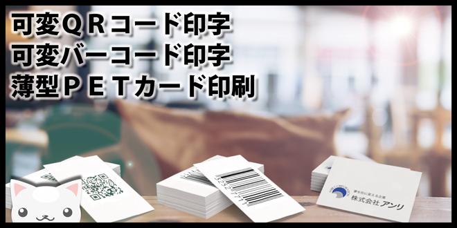 可変バーコード印字可変QRコード印字東京大阪名古屋福岡横浜