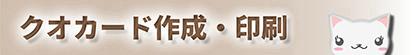 クオカード印刷/QUOカード印刷東京大阪福岡横浜埼玉ロールステッカー印刷製造企業ノベルティ人気喜ばれるノベルティ