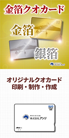 クオカード印刷東京図書カード印刷東京クオカードのサイズは85mm×57.5mmです