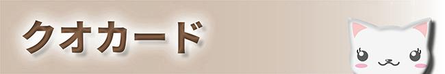 金箔クオカードホールインワン記念クオカードのサイズは85mm×57.5mmです図書カードNEXTオリジナル印刷東京福岡北海道