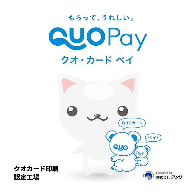 QUOpayクオペイ金箔クオカード印刷