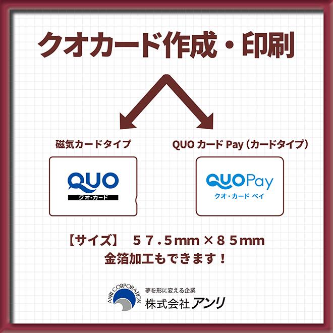 オリジナルクオカード作成費用クオカード自分で印刷QUOカードPay使える店加盟店クオカードのサイズは85mm×57.5mmです