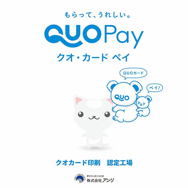オリジナルクオカード作成費用クオカード自分で印刷QUOpayクオペイ店舗使える代理店