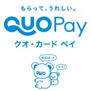 QUOpayクオペイ店舗