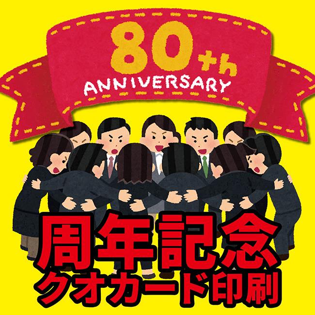 周年記念卒業記念クオカード印刷