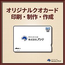 オリジナルQUOカード印刷・作成