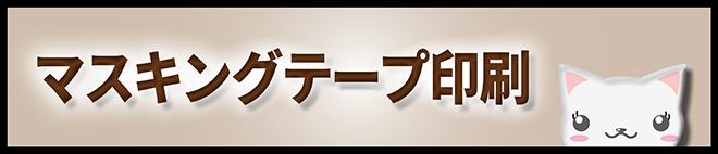 バリアブル(可変)・バーコード・QRコード印刷