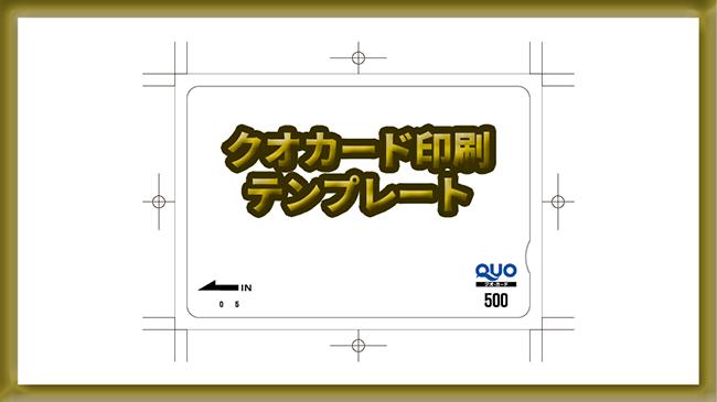 クオカード価格表クオカード印刷金額やクオカードサイズに関してクオカードテンプレートお気軽にお問い合わせください