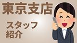 アンリ東京支店