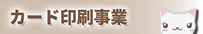 金箔クオカード印刷図書カード印刷QUOカード印刷認定工場東京名古屋大阪福岡横浜埼玉金箔カード印刷_株主優待おすすめクオカード記念品_銀箔カード印刷エッチングカード印刷_企業ノベルティ人気おしゃれ_ふせんロールステッカー印刷製造喜ばれるノベルティ_ロールふせん印刷_付箋印刷_オリジナルノートOEM製造_大学グッズOEM_ツネ綴じ_オリジナルノベルティグッズ制作|ロール付箋製作
