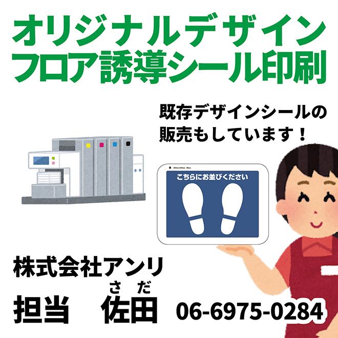 フロア誘導シール販売印刷日本
