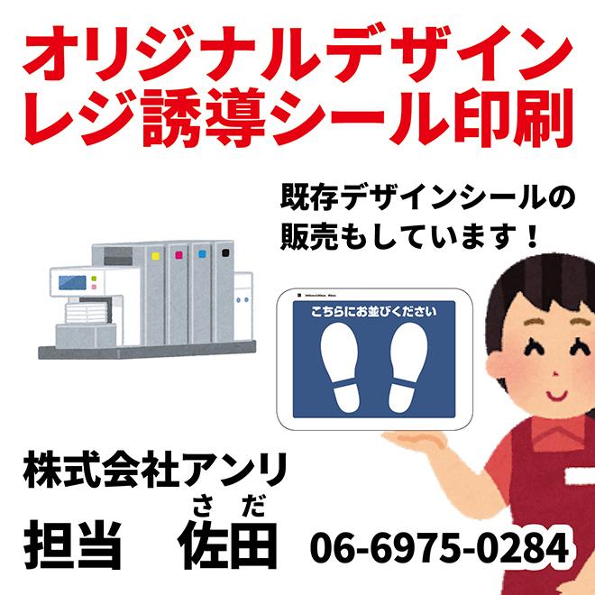 レジ誘導シール販売印刷日本