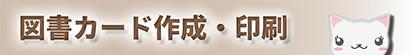 図書カード印刷/図書カードNEXT印刷東京大阪福岡横浜埼玉企業ノベルティ人気喜ばれるノベルティ