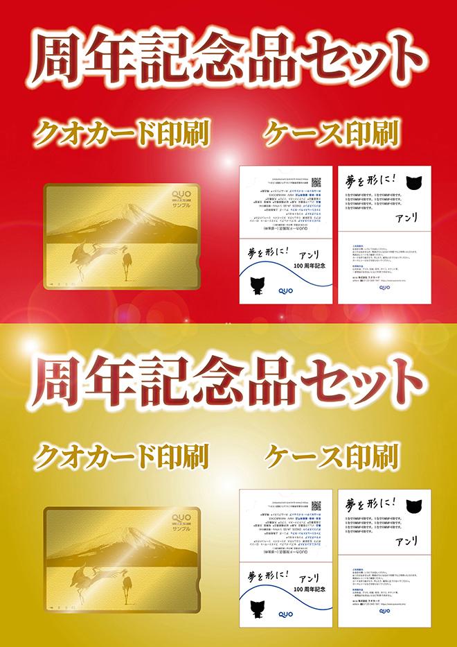 クオカード印刷北海道東京