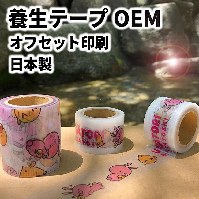 養生テープ印刷OEM