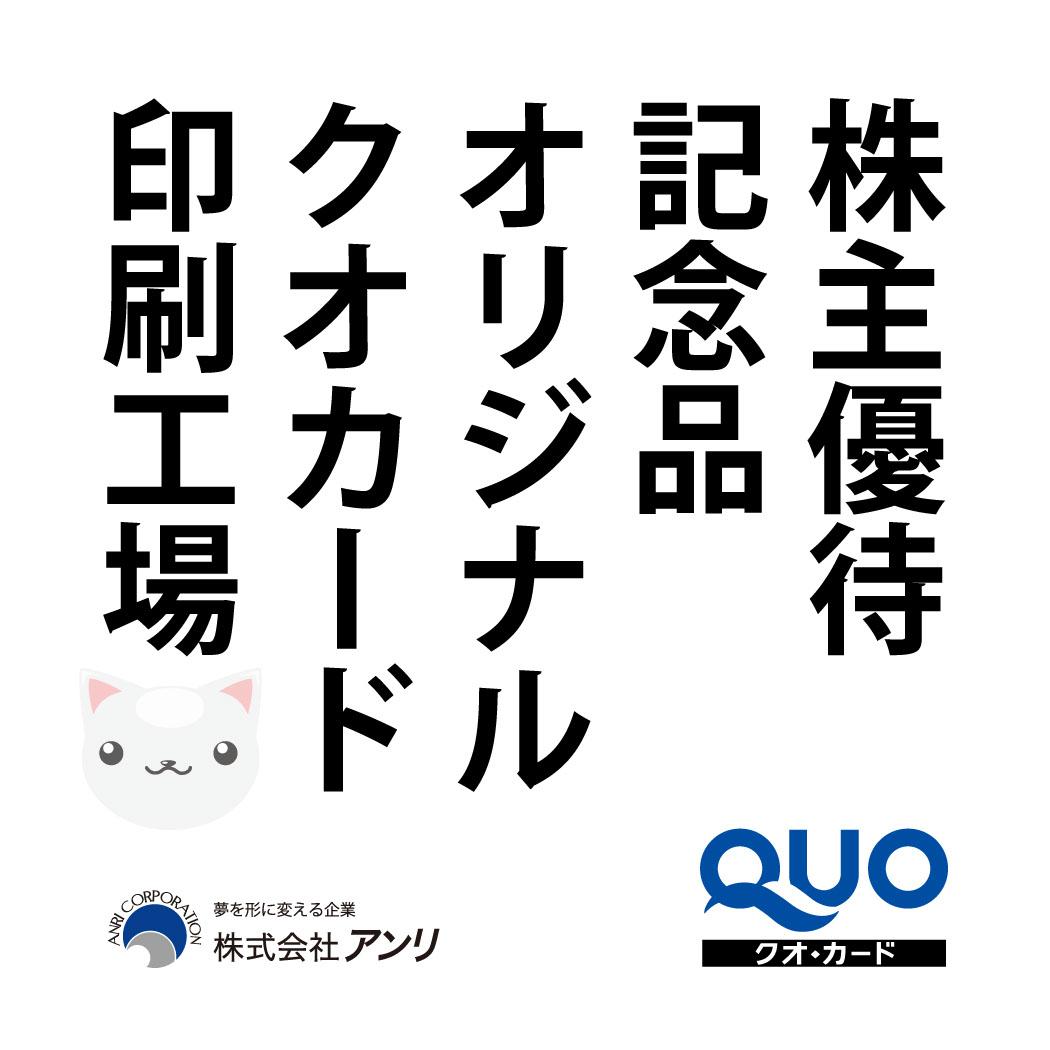 株主優待おすすめ記念品クオカー...